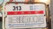 15粉丝特辑-----济南公交313路(相公吉祥苑------全福立交桥)前方展望