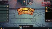 物牛《地牢争夺战》试玩 我下来了,你还在犹豫?【物牛解说】Dungeon Rushers剧情攻略 RPG 交流QQ群一26046