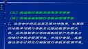 审计学42-教学视频-西安交大-要密码到www.Daboshi.com
