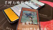 【云玩家紧急更新】游戏王TCG 10月禁卡表 公布!天空侠无限制出狱!