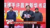 许昌电气职业学院校园书店揭牌