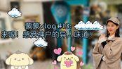 蒙蒙vlog#13:神户---最早开放的通商口岸是满满异人味道!