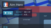 【aimhero】激光枪中难度56.7%命中 820000分