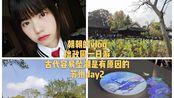 【朝朝】苏州day2/流水账vlog/拙政园不到一日游/出门看看风景才发现还是手机好看/因为景点全是人