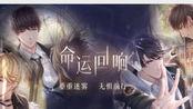 【恋与制作人】最新主线28-31章命运回响完整剧情