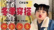 【Rony Yi】150斤胖女孩回家过年怎么穿 冬季穿搭 外套合集 一件内搭多种穿法 多肉女孩出游必备