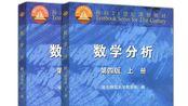 【建议缓存】2021数学分析(华师大第四版)+课后习题讲解李扬高代数分