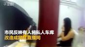 【上海】私人车库改造成网红直播间 城管责令限期整改