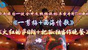 19年最后一波全中文热播混搭《一剪梅+西海情歌+火红的萨日朗+把孤独当作晚餐》车载专用DJ串烧·DJ笑书苍生