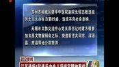 江苏通报4起违反中央八项规定精神案件