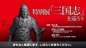 【リアル三国志の世界へ】特別展「三国志」@東京国立博物館 解説付き生中継《ニコ美》