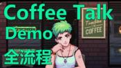 【LLLMJ】CoffeeTalk Demo 全流程录播