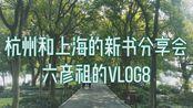 【VLOG8】《女生呵护指南》新书签售会(杭州&上海)