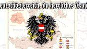 德意志奥地利,美妙的国度 Deutschsterreich, du herrliches Land