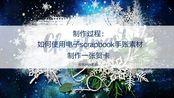 【过程分享】使用scrapbook电子手账素材制作一张贺卡