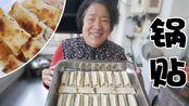 山西老妈教你做锅贴,北方特色早点,又香又脆又好吃,在家就能做
