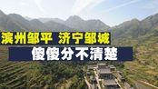 滨州邹平、济宁邹城,让人傻傻分不清,都是全国百强县,都是千年古县,都让各自分管的城市很没面子