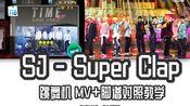【SJ | Super Clap】MV脚谱对照教学 e舞成名跳舞机11月新歌 花式疯狂+双板 直拍