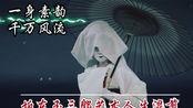 【坂东玉三郎】艺术人生混剪:舞台+日常 || 色气逼人 || 歌舞伎安利向 || 苏州夜曲
