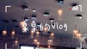 【vlog】学生会录取啦第一次开会部门团建/春晚面试/闲聊/超市