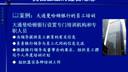 企业文化概论39-自考视频-西安交大-要密码到www.Daboshi.com