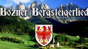 Bozner Bergsteigerlied[蒂罗尔故乡之歌][南蒂罗尔非官方国歌][+英语歌词]