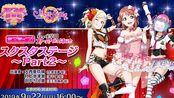 【9/22.生肉】LoveLive!sif感谢祭2019 虹ヶ咲学園スクールアイドル同好会スクスタステージ~Part2~