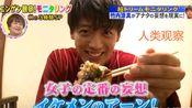 【人类观察】章鱼店偶遇竹内凉真,并且受到喂食待遇