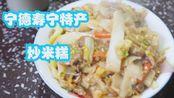 福建宁德寿宁特色美食米糕包菜卷与炒米糕