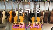 【清音乐器】第39期 雅马哈FG和FS差别大吗?评测测评红标FGTA对比FSTA加振拾音器yamaha41寸民谣原声试听测试关联fg ta fsta