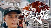 说走就走的香港Vlog第三集:大馆Tai Kwun 在想编号633是不是就在这栋楼上班的呢?