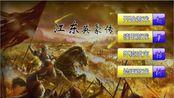 江东英豪传(功勋最高难度)第二十五关 合淝围攻战