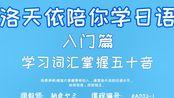 【洛天依陪你学日语】入门篇·学习词汇掌握五十音[#A002-1]