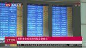 [北京您早]新航季安检高峰时段变更提示