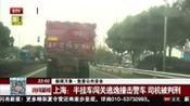 上海:半挂车闯关逃逸撞击警车 司机被判刑