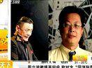 """周立波被批评委表现""""粗鄙"""" 微博发飙大骂同济教授——www.xianershou.com"""