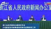 浙江省本地病例连续23天零增长 在院确诊者降至17人