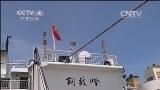 [中国新闻]中国已派4艘船舶赴越接中方人员