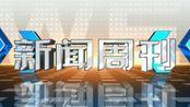 【放送文化】吉林省四平市公主岭市电视台新闻周刊OP&ED(2019-11-30)