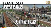 又是大枢纽铁路 | 狂热运输2:海岛大亨#06 | Transport Fever 2