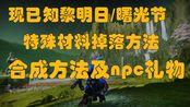 【命运2】现已知黎明节(曙光日)材料获取/合成公式/npc礼物