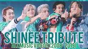 SHINee音乐(包括个人solo)2008-2019