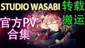 【转载/搬运】wasabi游戏官方PV合集