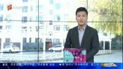 [新闻夜班车-石家庄]正安慧园监管真空?政府部门全力推进