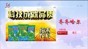 黑龙江卫视2019.10.2 18:28:46-18:29:48全省天气预报(10.3)