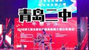 【青岛二中健美操队】健美操提高套2018山东省赛