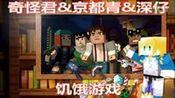 我的世界服务器 奇怪君&京都青&深仔 饥饿游戏1 Minecraft—在线播放—优酷网,视频高清在线观看