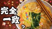 在家复制杨国福麻辣烫(?)