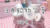 【小卡No.96】购物_3月购物分享 Part.1_手帐|生活
