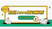 2020年最新Java面试解析(Mysql+JVM原理解析)